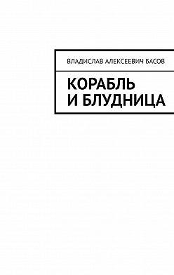 Владислав Басов - Корабль иблудница