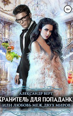 Александр Верт - Хранитель для попаданки, или Любовь меж двух миров