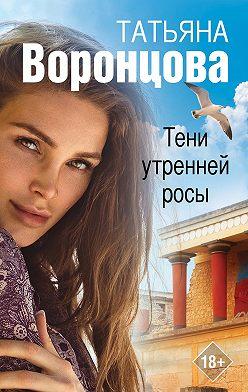 Татьяна Воронцова - Тени утренней росы
