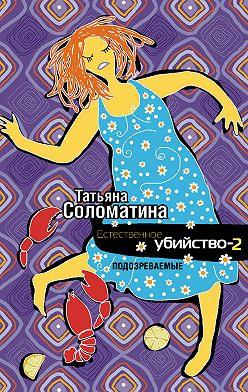Татьяна Соломатина - Естественное убийство – 2. Подозреваемые