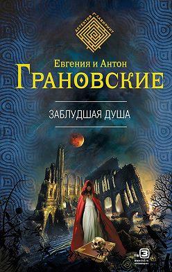 Антон Грановский - Заблудшая душа