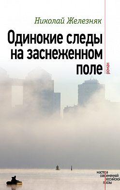 Николай Железняк - Одинокие следы на заснеженном поле