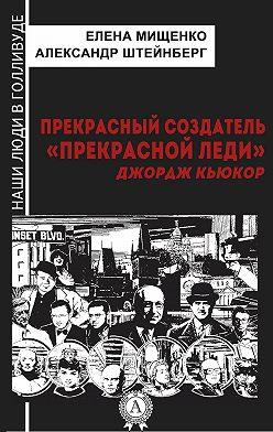 Елена Мищенко - Прекрасный создатель «Прекрасной леди». Джордж Кьюкор