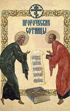 Сборник - Пророческие сотницы