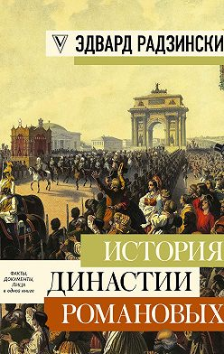 Эдвард Радзинский - История династии Романовых (сборник)