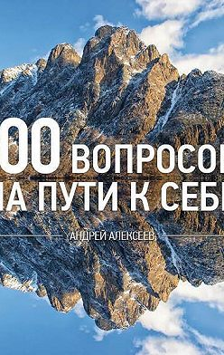 Андрей Алексеев - 100 вопросов