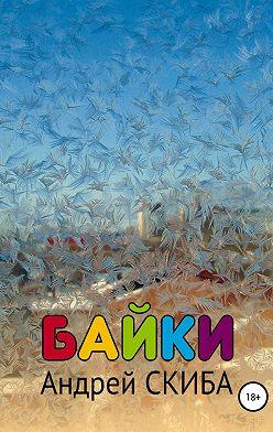 Андрей Скиба - Байки