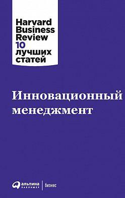 Harvard Business Review (HBR) - Инновационный менеджмент