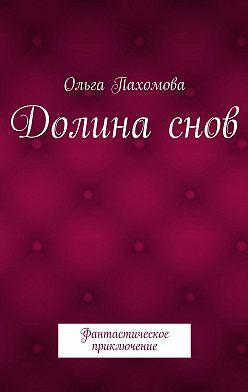 Ольга Пахомова - Долинаснов. Фантастическое приключение