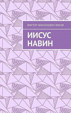 Виктор Яиков - Иисус Навин