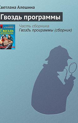 Светлана Алешина - Гвоздь программы