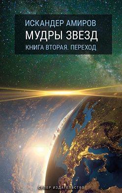 Искандер Амиров - Мудры звезд. Ченнелинг с силами света. Книга вторая. Переход
