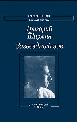 Григорий Ширман - Зазвездный зов. Стихотворения и поэмы