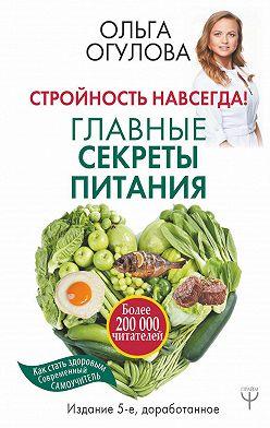 Ольга Огулова - Стройность навсегда! Главные секреты питания