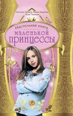 Юлия Терехина - Настольная книга маленькой принцессы
