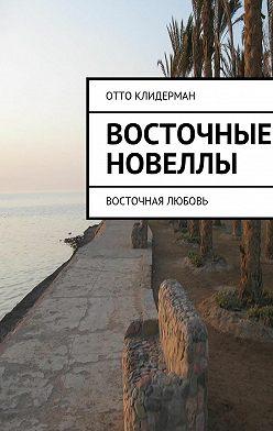 Отто Клидерман - Восточные новеллы. Восточная любовь