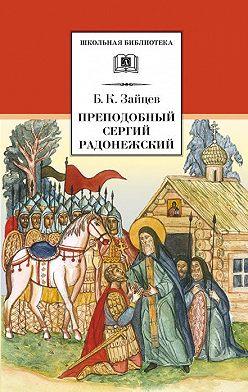 Борис Зайцев - Преподобный Сергий Радонежский (сборник)