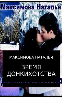 Наталья Максимова - Время Донкихотства