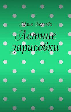 Юлия Болгова - Летние зарисовки