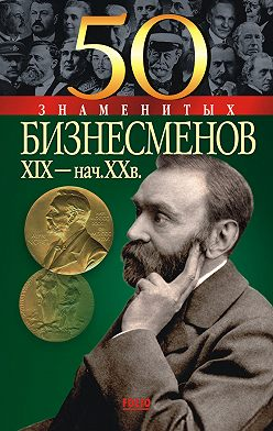 Юрий Пернатьев - 50 знаменитых бизнесменов XIX – начала XX в.