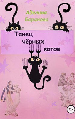 Аделина Баранова - Танец чёрных котов