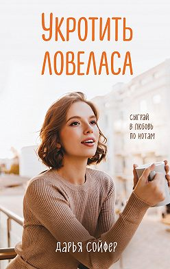 Дарья Сойфер - Укротить ловеласа
