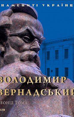 Леонід Тома - Володимир Вернадський