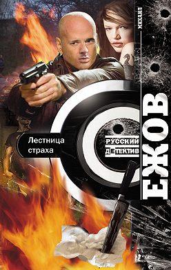Михаил Ежов - Лестница страха