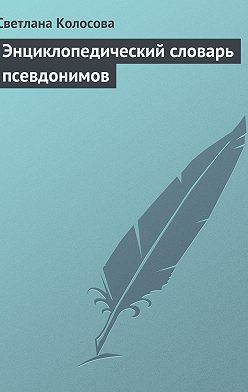 Светлана Колосова - Энциклопедический словарь псевдонимов