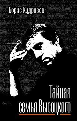 Борис Кудрявов - Тайная семья Высоцкого