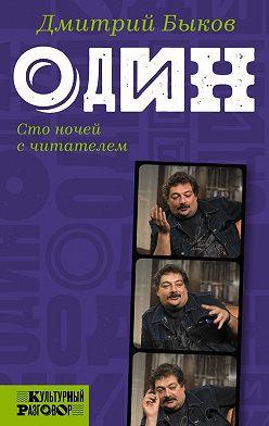 Дмитрий Быков - Один. Сто ночей с читателем