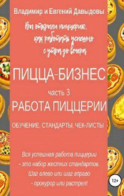 Владимир Давыдов - Пицца-бизнес. Часть 3. Работа пиццерии – обучение, стандарты, чек-листы