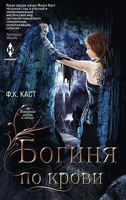 Филис Кристина Каст - Богиня по крови