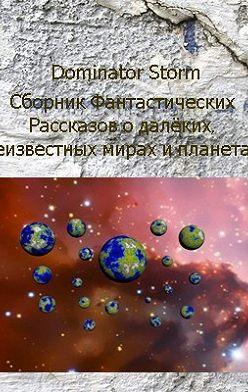 Сергей Шаврук - Сборник Фантастических рассказов о далёких неизвестных мирах и планетах