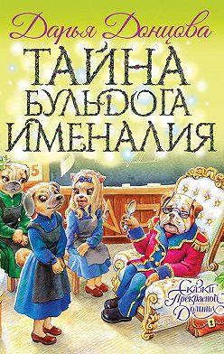 Дарья Донцова - Тайна бульдога Именалия