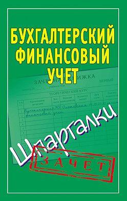 Неустановленный автор - Бухгалтерский финансовый учет. Шпаргалки