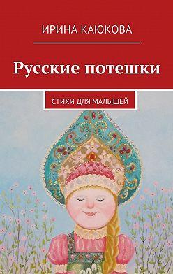 Ирина Каюкова - Русские потешки