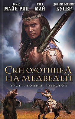Джеймс Фенимор Купер - Сын охотника на медведей. Тропа войны. Зверобой (сборник)