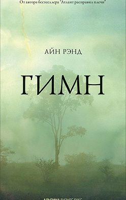 Айн Рэнд - Гимн