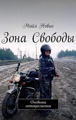 Майя Новик - Зона свободы. Дневники мотоциклистки