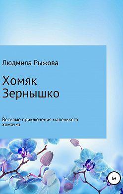 Людмила Рыжова - Хомяк Зернышко