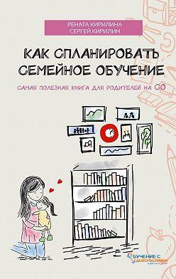Рената Кирилина - Как спланировать семейное обучение