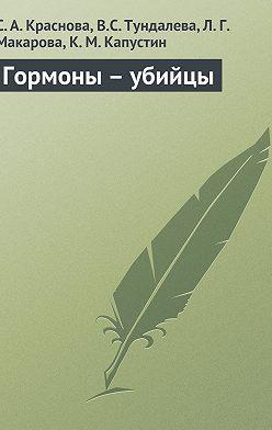 Светлана Краснова - Гормоны – убийцы