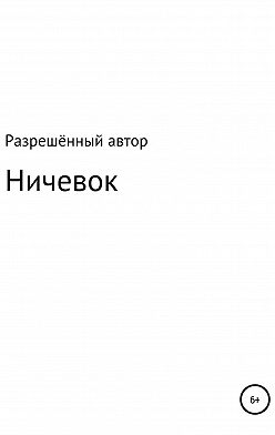 Разрешённый Автор - Ничевок