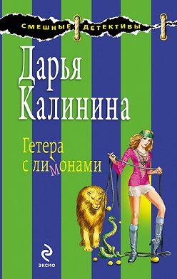 Дарья Калинина - Гетера с лимонами