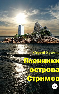 Сергей Еримия - Пленники острова Стримов