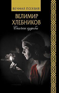Виктор Хлебников - Спички судьбы
