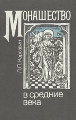 Лев Карсавин - Монашество в средние века