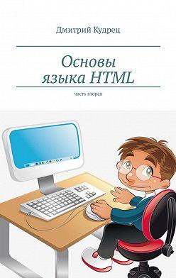 Дмитрий Кудрец - Основы языка HTML. Часть вторая