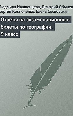 Людмила Ивашенцева - Ответы на экзаменационные билеты по географии. 9 класс